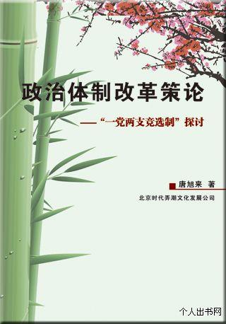 《政治体制改革...-个人出书网 个人出书 老人出书 学生出书 家族出书 ...